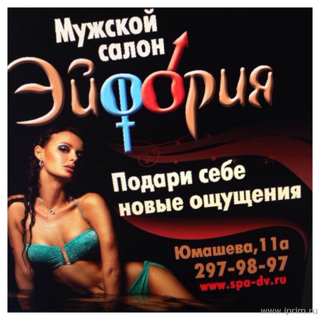 Салон эротического массажа новосибирск 8 фотография
