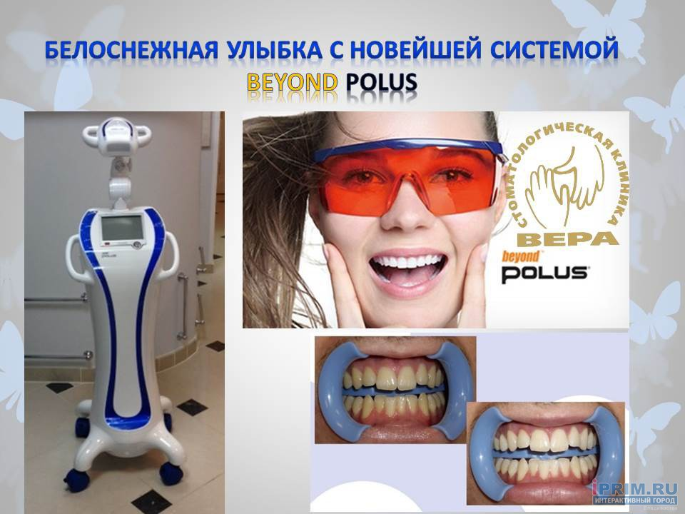 Метод отбеливание зубов beyond