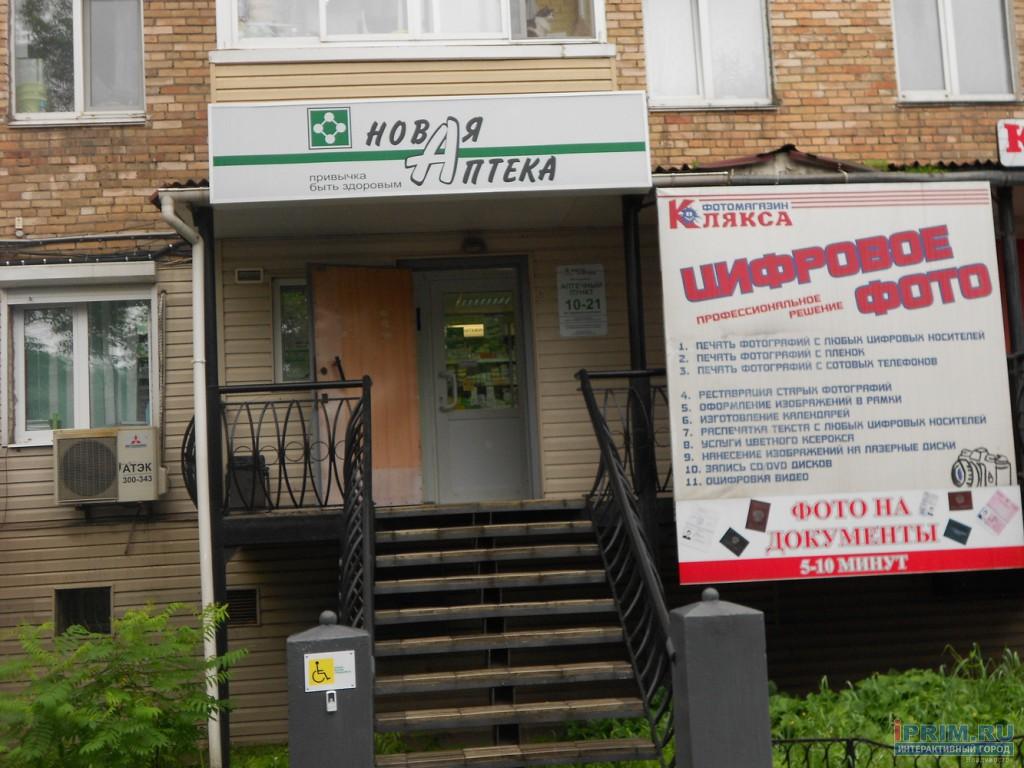 Справочная аптек владивосток
