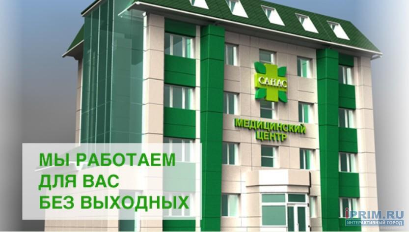 санас владивосток официальный сайт отзывы