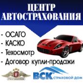 это можно техосмотр в росгосстрахе цена Новгород