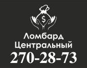 Ломбард центральный лебедянь городской часы деревянные кому продать